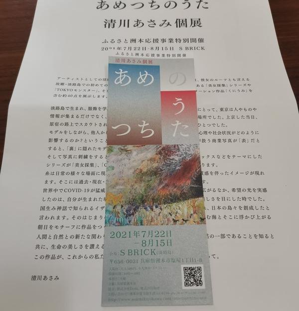 清川あさみさんの個展に行って来ました。サムネイル